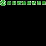 (株)大阪真空機器製作所