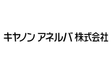 キヤノンアネルバ(株)