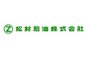 松村石油(株)